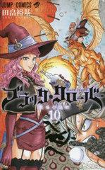 [書籍]/ブラッククローバー 10 (ジャンプコミックス)/田畠裕基/著/NEOBK-2056738