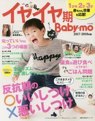 [書籍]/'17-18 イヤイヤ期Baby-mo (主婦の友生活シリーズ)/主婦の友社/NEOBK-2056770