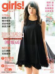 送料無料有/[書籍]/girls!  49 (双葉社スーパームック)/双葉社/NEOBK-2065466