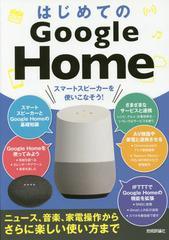 [書籍]/はじめてのGoogle Home スマートスピーカーを使いこなそう! ニュース、音楽、家電操作からさらに楽しい使い方まで/ケイズプロダク