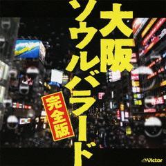 送料無料有/[CD]/オムニバス/大阪ソウルバラード 完全版/VICL-63772