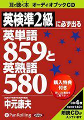 送料無料有/[書籍][オーディオブックCD] 英検準2級に必ず出る英単語859と英熟語580/こう書房 / 中元康夫/NEOBK-1327891