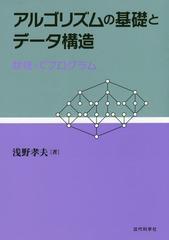 送料無料有/[書籍]/アルゴリズムの基礎とデータ構造 数理とCプログラム/浅野孝夫/著/NEOBK-2076123