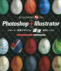送料無料有/[書籍]/Photoshop+Illustratorパターン・背景デザインの「速攻」制作レッスン/下田和政/著/NEOBK-2049708