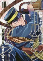 [書籍]/ゴールデンカムイ 10 (ヤングジャンプコミックス)/野田サトル/著/NEOBK-2056684