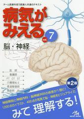 送料無料有/[書籍]/病気がみえる   7 第2版 脳・神経/医療情報科学研究所/編集/NEOBK-2170620