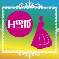 [書籍][オーディオブックCD] 白雪姫/グリム兄弟/NEOBK-1327981