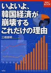 [書籍]いよいよ、韓国経済が崩壊するこれだけの理由(わけ) (WAC)/三橋貴明/著/NEOBK-1409573