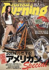 [書籍]/カスタムバーニング 2017年3月号/造形社/NEOBK-2049397