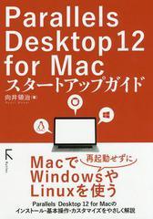 送料無料有/[書籍]/Parallels Desktop12/向井領治/著/NEOBK-2055957