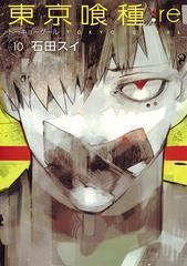 [書籍]/東京喰種トーキョーグール:re 10 (ヤングジャンプコミックス)/石田スイ/著/NEOBK-2056685