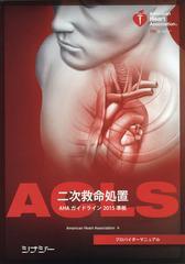 送料無料有/[書籍]/ACLSプロバイダーマニュアル (AHAガイドライン2015準拠)/AmericanHeartAssociation/著/NEOBK-2066445