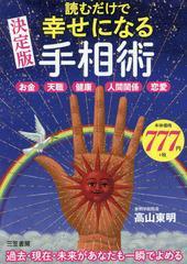 [書籍]/読むだけで幸せになる手相術 決定版/高山東明/著/NEOBK-2071957