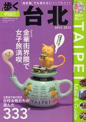 [書籍]歩く台北 2012-2013/メディアポルタ/NEOBK-1343798