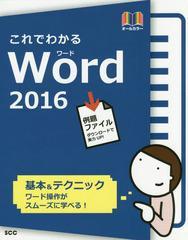 送料無料有/[書籍]/これでわかるWord2016 オールカラー 基本&テクニック ワード操作がスムーズに学べる! 上達が早い (SCC Books B-394)/