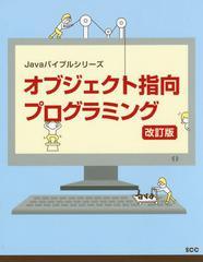 送料無料有/[書籍]/オブジェクト指向プログラミング (SCC Books B-398 Javaバイブルシリーズ)/SCC出版局/編集/NEOBK-2075414