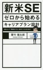[書籍]/新米SEゼロから始めるキャリアプラン設計 SEとして「将来なりたい自分」になるために/粟竹愼太郎/著/NEOBK-2077022