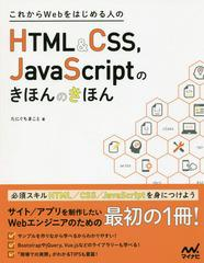 送料無料有/[書籍]/これからWebをはじめる人のHTML & CSS、JavaScriptのきほんのきほん/たにぐちまこと/著/NEOBK-2076055