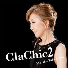 送料無料有/[CD]/高橋真梨子/ClaChic 2 -ヒトハダ℃- [DVD付期間限定盤]/VIZL-968