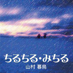 [書籍][オーディオブックCD] ちるちる・みちる/山村暮鳥/NEOBK-1327984