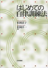 送料無料有/[書籍]はじめての自律訓練法/松岡素子/著 松岡洋一/著/NEOBK-1523432