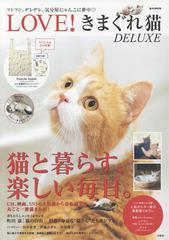 送料無料有/[書籍]/LOVE!きまぐれ猫 DELUXE (e-MOOK)/宝島社/NEOBK-2049840