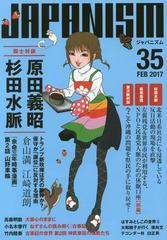 送料無料有/[書籍]/ジャパニズム 35/青林堂/NEOBK-2057760