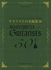 送料無料有/[書籍]/ギタリストの名曲選50 ギタリストが学ぶべきテクニックを含むスタンダード作品集 (ギター・スコア)/シンコーミュージ