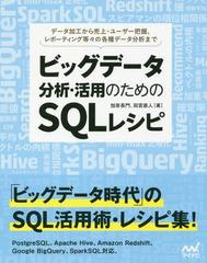 送料無料有/[書籍]/ビッグデータ分析・活用のためのSQLレシピ データ加工から売上・ユーザー把握、レポーティング等々の各種データ分析ま