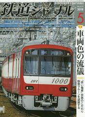 [書籍]/鉄道ジャーナル 2018年5月号/成美堂/NEOBK-2154392