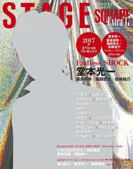 [書籍]/ステージスクエア Extra 2017 【表紙&巻頭】 堂本光一 (Kinki Kids)/日之出出版/NEOBK-2049841