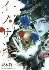 [書籍]/イノサンRougeルージュ 5 (ヤングジャンプコミックス)/坂本眞一/著/NEOBK-2056697