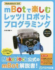 送料無料有/[書籍]/Makeblock公式mBotで楽しむレッツ!ロボットプログラミング/久木田寛直/著 阿部和広/監修/NEOBK-2076233