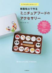 [書籍]/リアルなのにかわいい!樹脂粘土で作るミニチュアフードのアクセサリー/すまいる*工房ぴん/著/NEOBK-2224785
