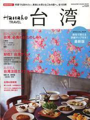 [書籍]/Hanako TRAVEL台湾 超保存版 (MAGAZINE HOUSE MOOK)/マガジンハウス/NEOBK-1353842