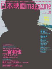 [書籍]日本映画magazine 日本映画を愛するすべての人へ vol.31(2013) (OAK MOOK 461)/オークラ出版/NEOBK-1427178