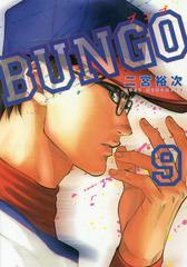 [書籍]/BUNGO -ブンゴ- 9 (ヤングジャンプコミックス)/二宮裕次/著/NEOBK-2056699