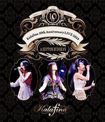 送料無料/[Blu-ray]/Kalafina/Kalafina 10th Anniversary LIVE 2018 at 日本武道館/VVXL-17