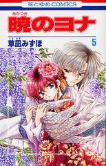 [書籍]/暁のヨナ 5 (花とゆめコミックス)/草凪みずほ/著/NEOBK-1514396
