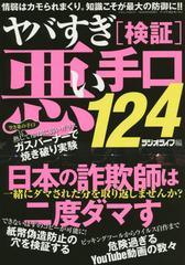 [書籍]/ヤバすぎ[検証]悪い手口124 (三才ムック)/ラジオライフ/編/NEOBK-1701124