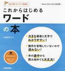 送料無料有/[書籍]/これからはじめるワードの本 (自分で選べるパソコン到達点)/門脇香奈子/著/NEOBK-2057780