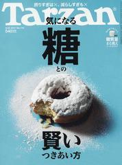 [書籍]/ターザン 2017年3/23号 【特集】 気になる 糖との賢いつきあい方/マガジンハウス/NEOBK-2065692