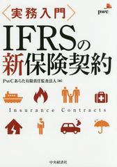 送料無料有/[書籍]/〈実務入門〉IFRSの新保険契約/PwCあらた有限責任監査法人/編/NEOBK-2157204