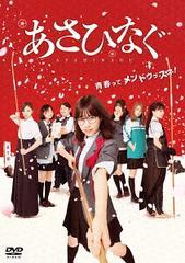 送料無料有/[DVD]/映画『あさひなぐ』 スタンダード・エディション/邦画/TDV-28188D