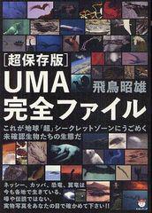 送料無料有/[書籍]〈超保存版〉UMA完全ファイル これが地球「超」シークレットゾーンにうごめく未確認生物たちの生態だ (超☆どきどき)/