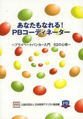 送料無料有/[書籍]/あなたもなれる!PBコーディネーター プライベートバンカー入門52の心得/日本証券アナリスト協会/編/NEOBK-1603622