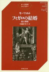 送料無料有/[書籍]/フィガロの結婚 / 原タイトル:Le nozze di Figaro (オペラ対訳ライブラリー)/モーツァルト/〔作曲〕 小瀬村幸子/訳/NE
