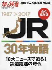送料無料有/[書籍]/JR30年物語1987→2017 2017年4月号/朝日新聞出版/NEOBK-2066830