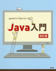 送料無料有/[書籍]/Java入門 (SCC Books B-397 Javaバイブルシリーズ)/SCC出版局/編集/NEOBK-2074718