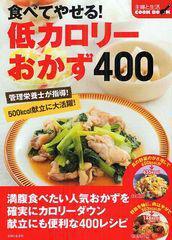 送料無料有/[書籍]食べてやせる!低カロリーおかず400 (主婦と生活COOK)/主婦と生活社/編/NEOBK-1256799